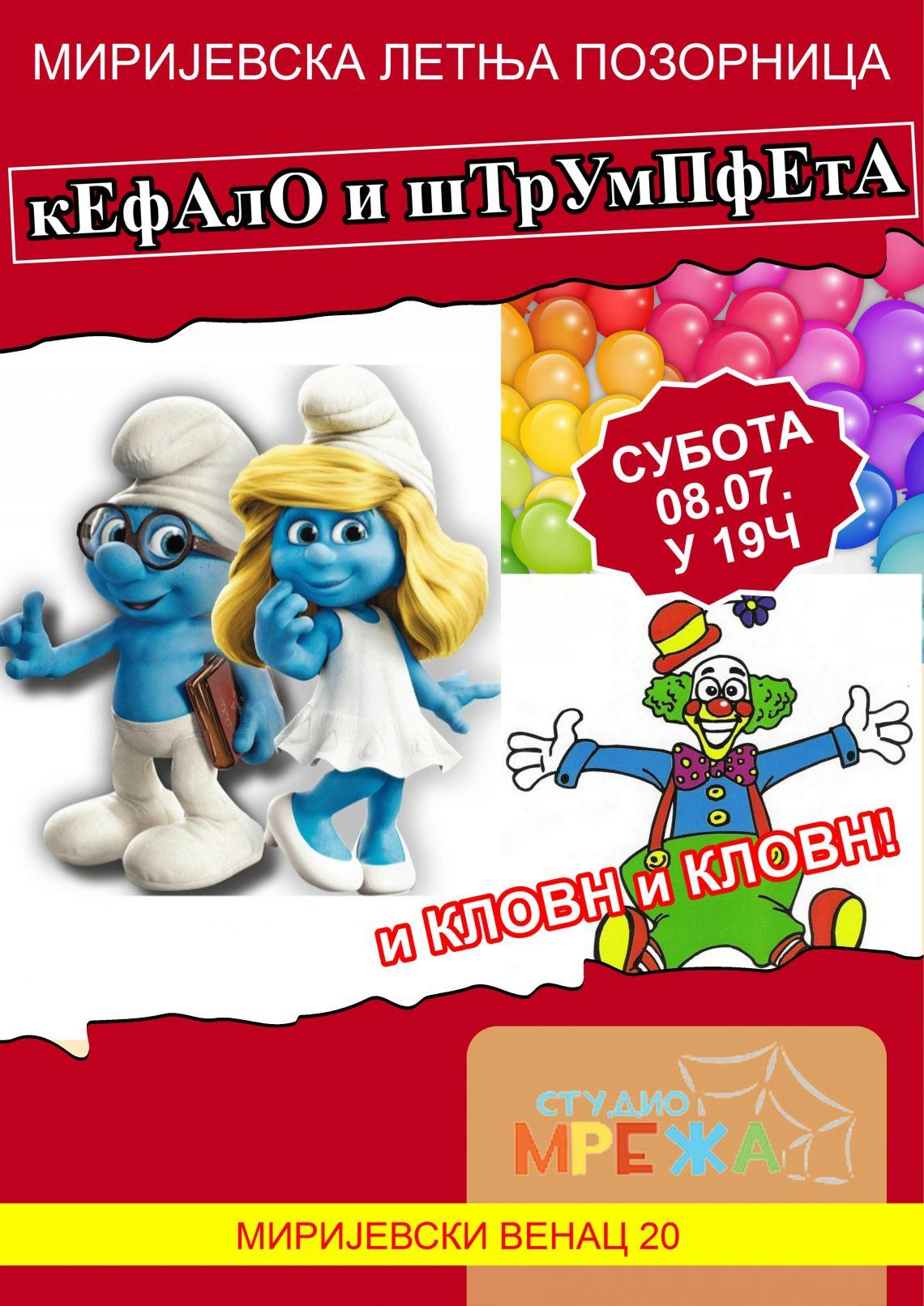 Кефало и Штрумпфета Миријево